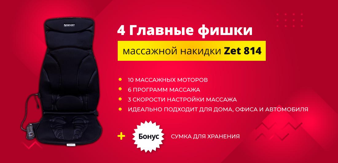 Массажная накидка Zenet ZET-814 с адаптером для авто преимущества